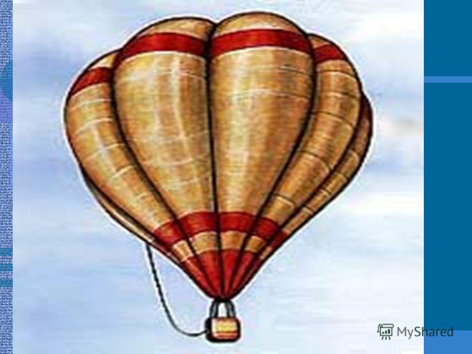 Эра воздушных шаров 18 век. Франция Жозеф и Этьен Монгольфье Пилатр де Розье – первый смелый воздухоплаватель на воздушном шаре монгольфьера. «О, прекрасно! Об этом можно только мечтать!».