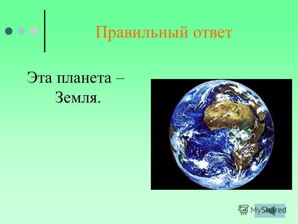 Правильный ответ Эта планета – Земля.