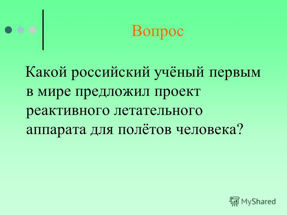 Вопрос Какой российский учёный первым в мире предложил проект реактивного летательного аппарата для полётов человека?