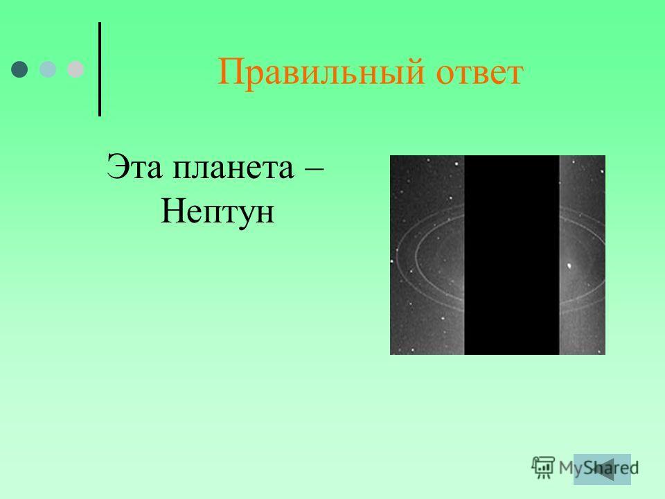 Правильный ответ Эта планета – Нептун