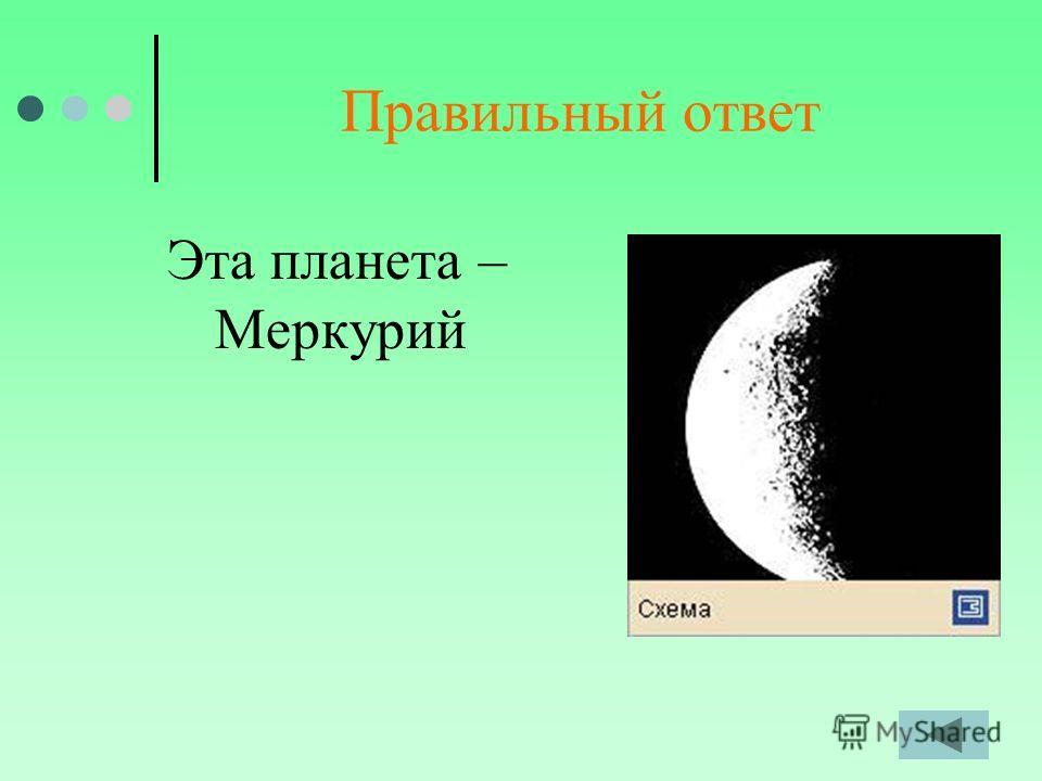 Правильный ответ Эта планета – Меркурий