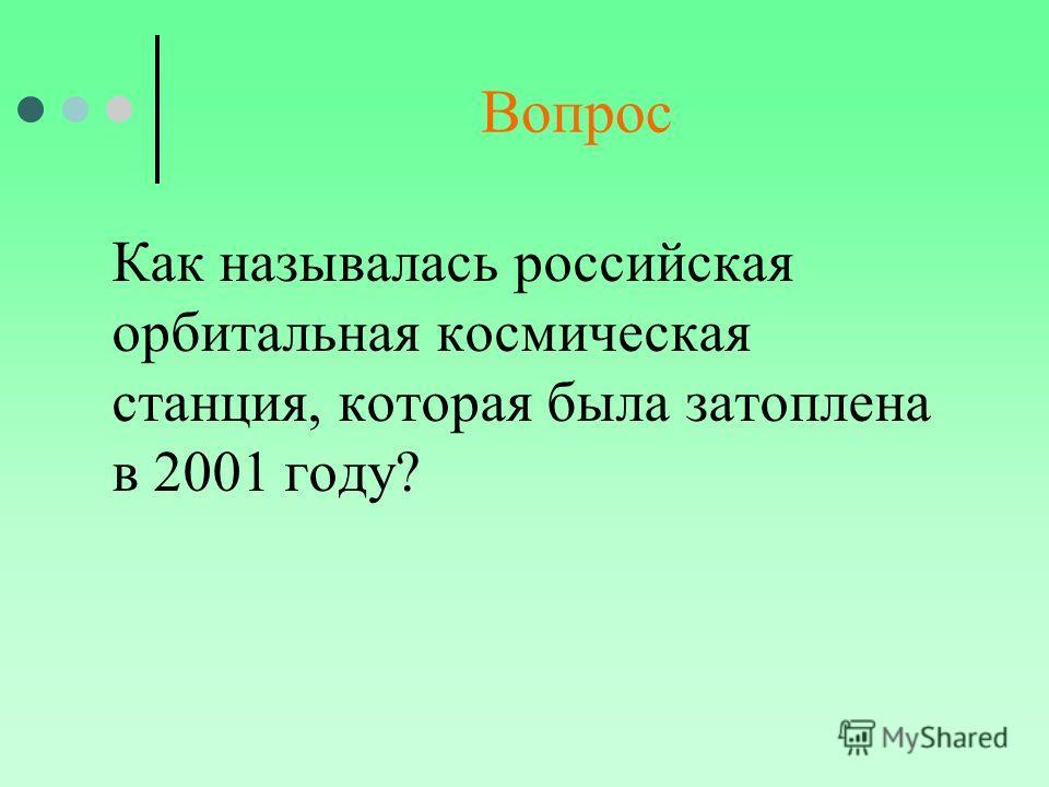 Вопрос Как называлась российская орбитальная космическая станция, которая была затоплена в 2001 году?