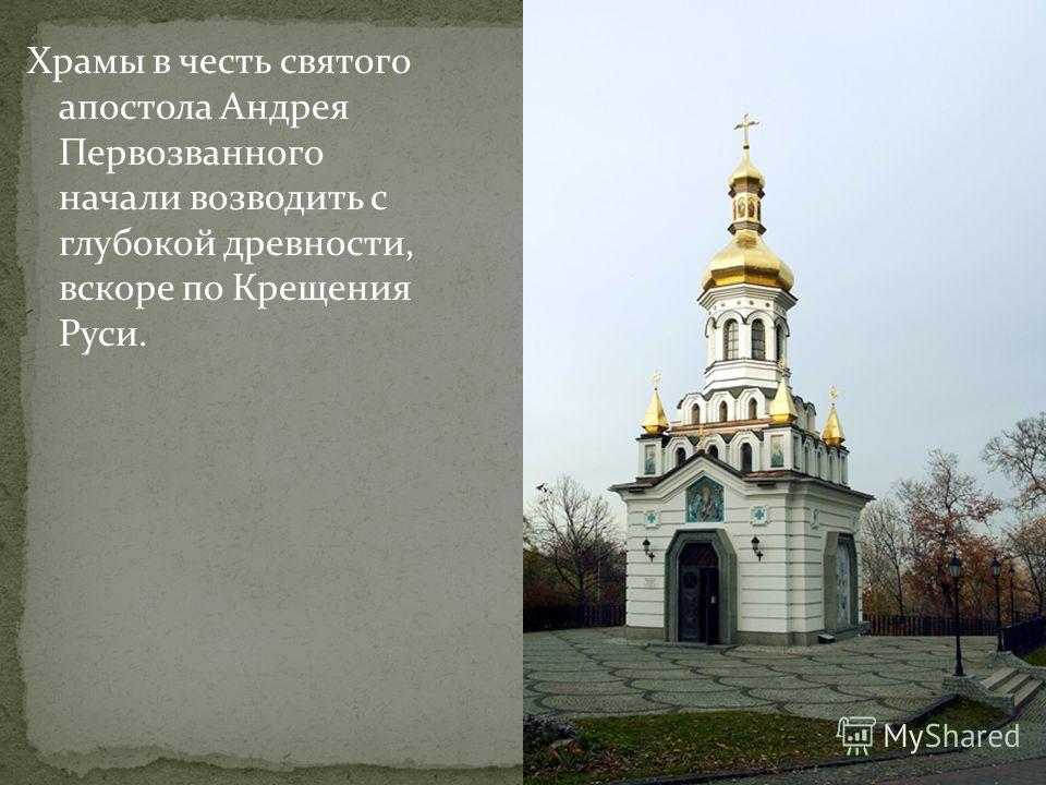 Храмы в честь святого апостола Андрея Первозванного начали возводить с глубокой древности, вскоре по Крещения Руси.