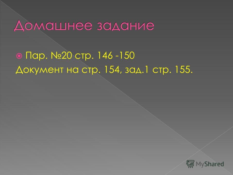 Пар. 20 стр. 146 -150 Документ на стр. 154, зад.1 стр. 155.