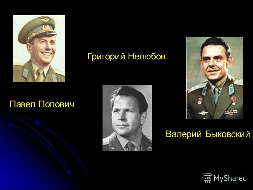 Павел Попович Григорий Нелюбов Валерий Быковский