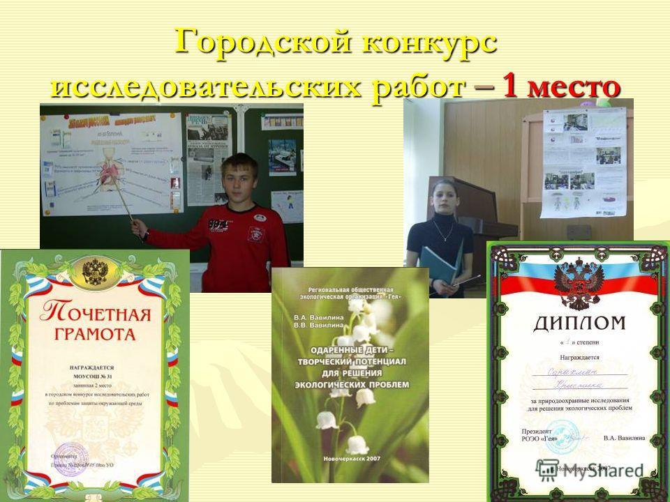 Городской конкурс исследовательских работ – 1 место
