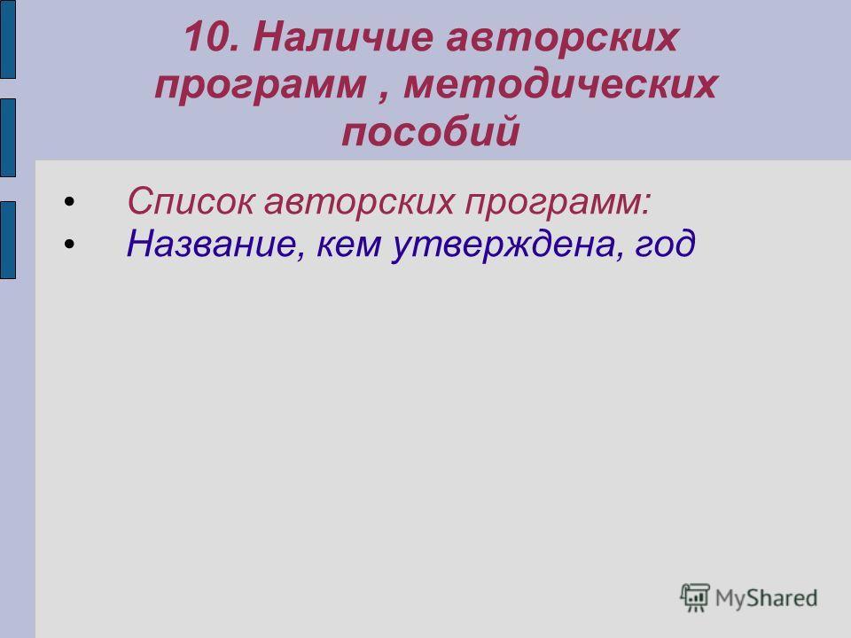 10. Наличие авторских программ, методических пособий Список авторских программ: Название, кем утверждена, год