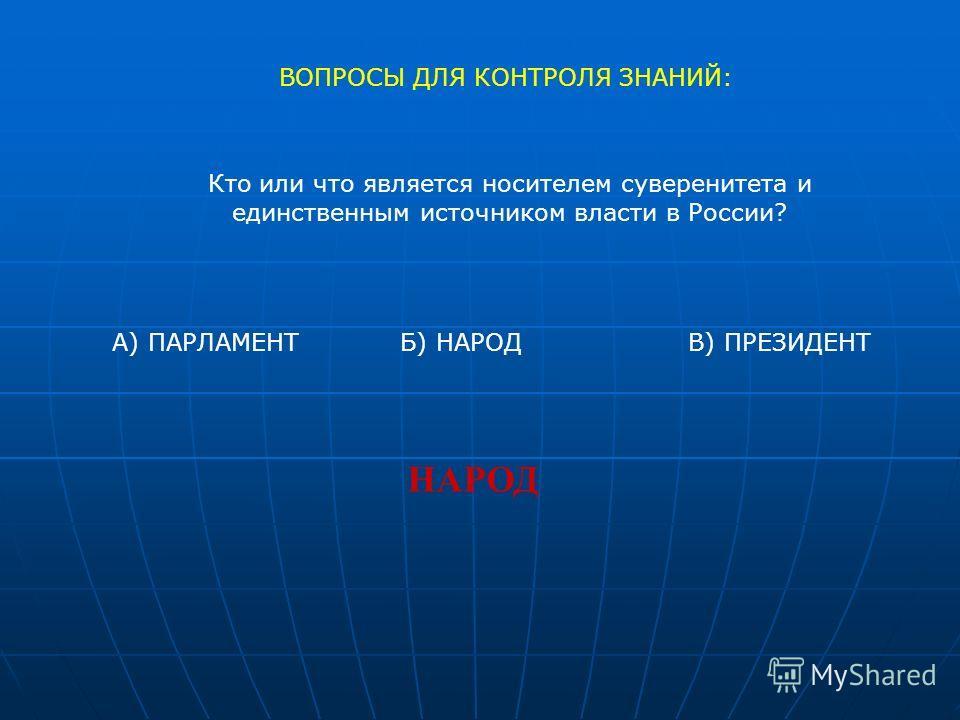 Кто или что является носителем суверенитета и единственным источником власти в России? А) ПАРЛАМЕНТБ) НАРОДВ) ПРЕЗИДЕНТ НАРОД