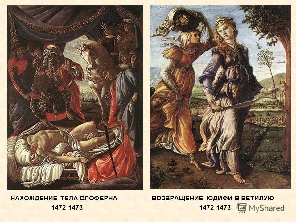 НАХОЖДЕНИЕ ТЕЛА ОЛОФЕРНА ВОЗВРАЩЕНИЕ ЮДИФИ В ВЕТИЛУЮ 1472-1473 1472-1473