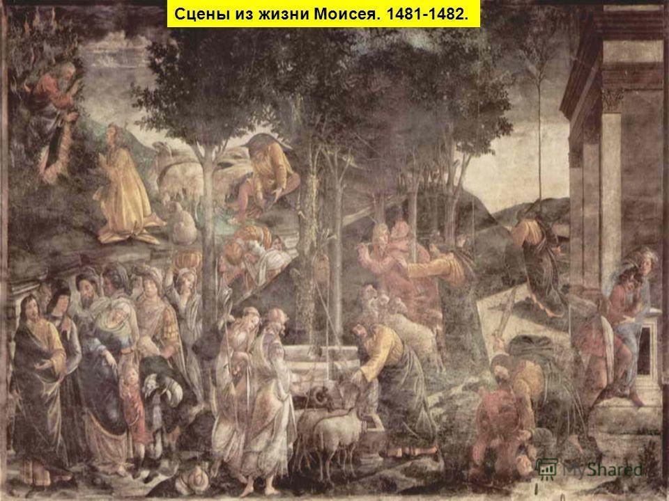 Сцены из жизни Моисея. 1481-1482.
