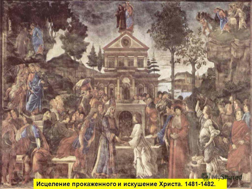 Исцеление прокаженного и искушение Христа. 1481-1482.