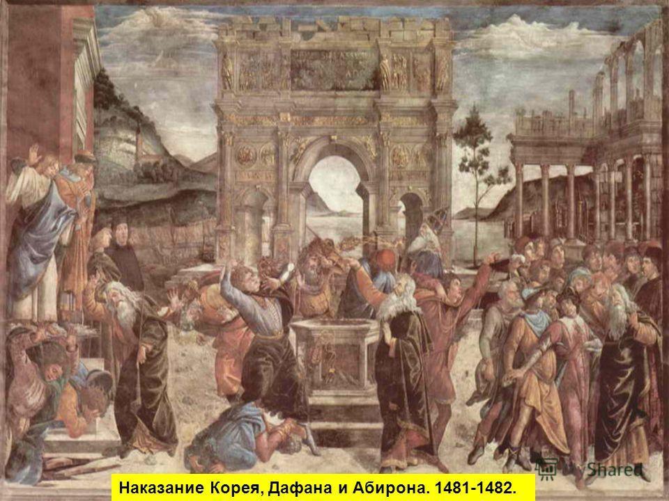 Наказание Корея, Дафана и Абирона. 1481-1482.