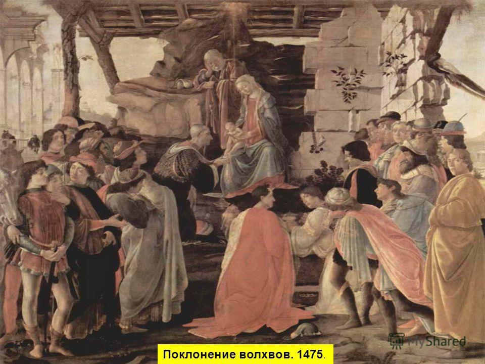 Поклонение волхвов. 1475.