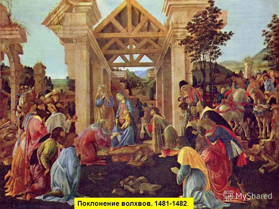 Поклонение волхвов. 1481-1482.