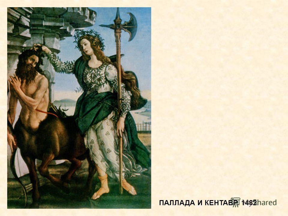 ПАЛЛАДА И КЕНТАВР. 1482.