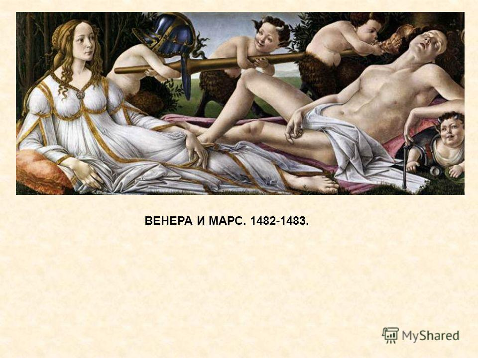 ВЕНЕРА И МАРС. 1482-1483.