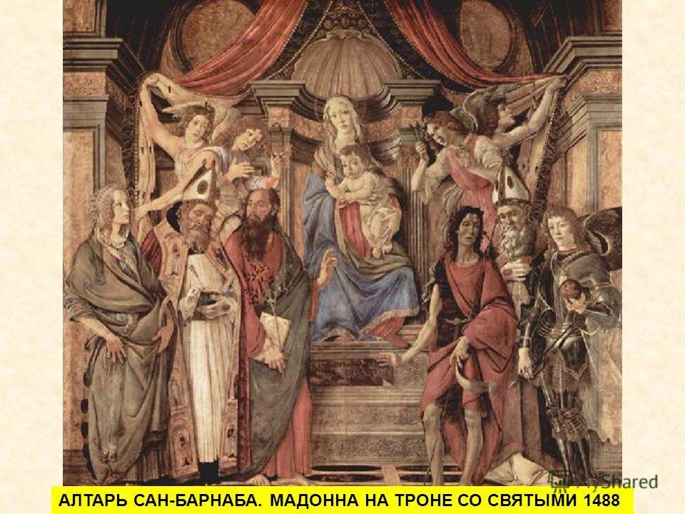 АЛТАРЬ САН-БАРНАБА. МАДОННА НА ТРОНЕ СО СВЯТЫМИ 1488