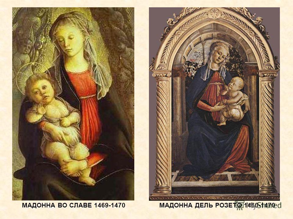 МАДОННА ДЕЛЬ РОЗЕТО 1460-1470 МАДОННА ВО СЛАВЕ 1469-1470
