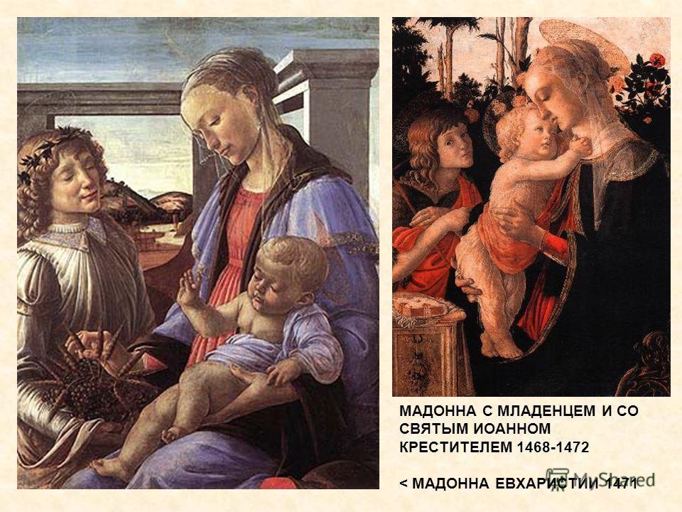 МАДОННА С МЛАДЕНЦЕМ И СО СВЯТЫМ ИОАННОМ КРЕСТИТЕЛЕМ 1468-1472 < МАДОННА ЕВХАРИСТИИ 1471