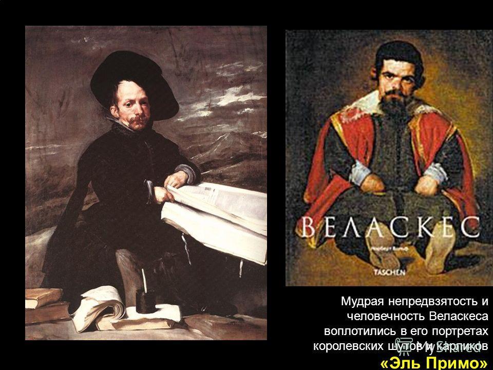 Мудрая непредвзятость и человечность Веласкеса воплотились в его портретах королевских шутов и карликов «Эль Примо»