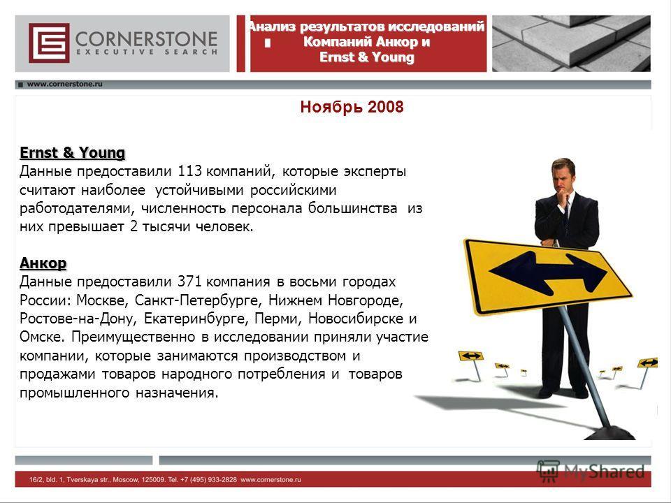 Фармацевтика Нефть и газ Недвижимость и Строительство FMCG Анализ результатов исследований Компаний Анкор и Ernst & Young Ноябрь 2008 Ernst & Young Данные предоставили 113 компаний, которые эксперты считают наиболее устойчивыми российскими работодате