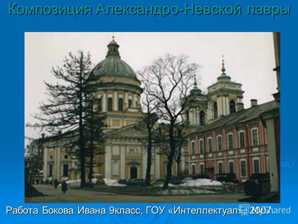 Композиция Александро-Невской лавры Работа Бокова Ивана 9класс, ГОУ «Интеллектуал», 2007.
