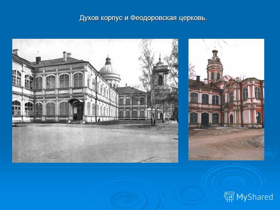 Духов корпус и Феодоровская церковь.