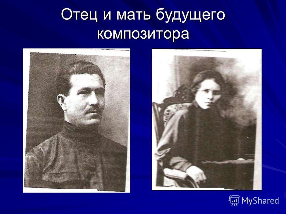 Отец и мать будущего композитора