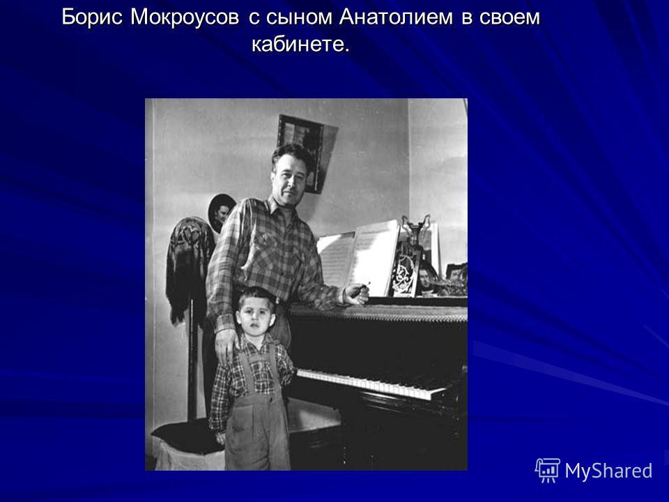 Борис Мокроусов с сыном Анатолием в своем кабинете. Борис Мокроусов с сыном Анатолием в своем кабинете.