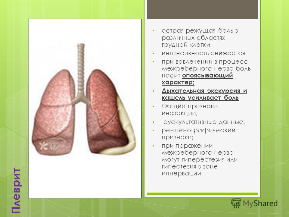 Плеврит острая режущая боль в различных областях грудной клетки интенсивность снижается при вовлечении в процесс межреберного нерва боль носит опоясывающий характер; Дыхательная экскурсия и кашель усиливает боль Общие признаки инфекции; аускультати