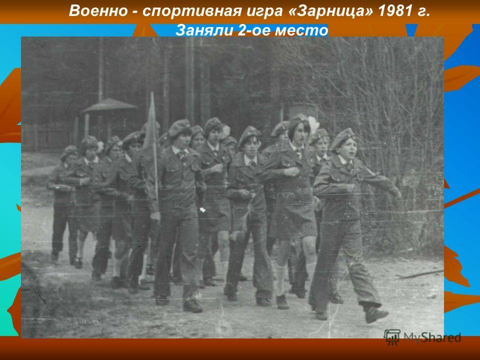 Военно - спортивная игра «Зарница» 1981 г. Заняли 2-ое место
