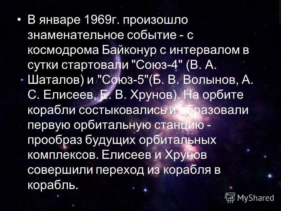 В январе 1969г. произошло знаменательное событие - с космодрома Байконур с интервалом в сутки стартовали