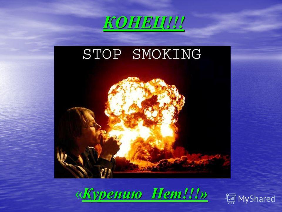 КОНЕЦ!!! Курению Нет!!!» «Курению Нет!!!»