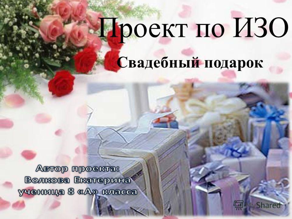 Проект по ИЗО Свадебный подарок