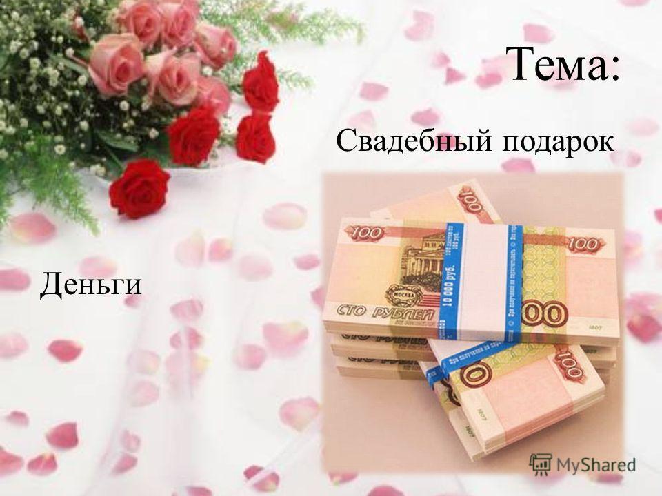 Тема: Свадебный подарок Деньги