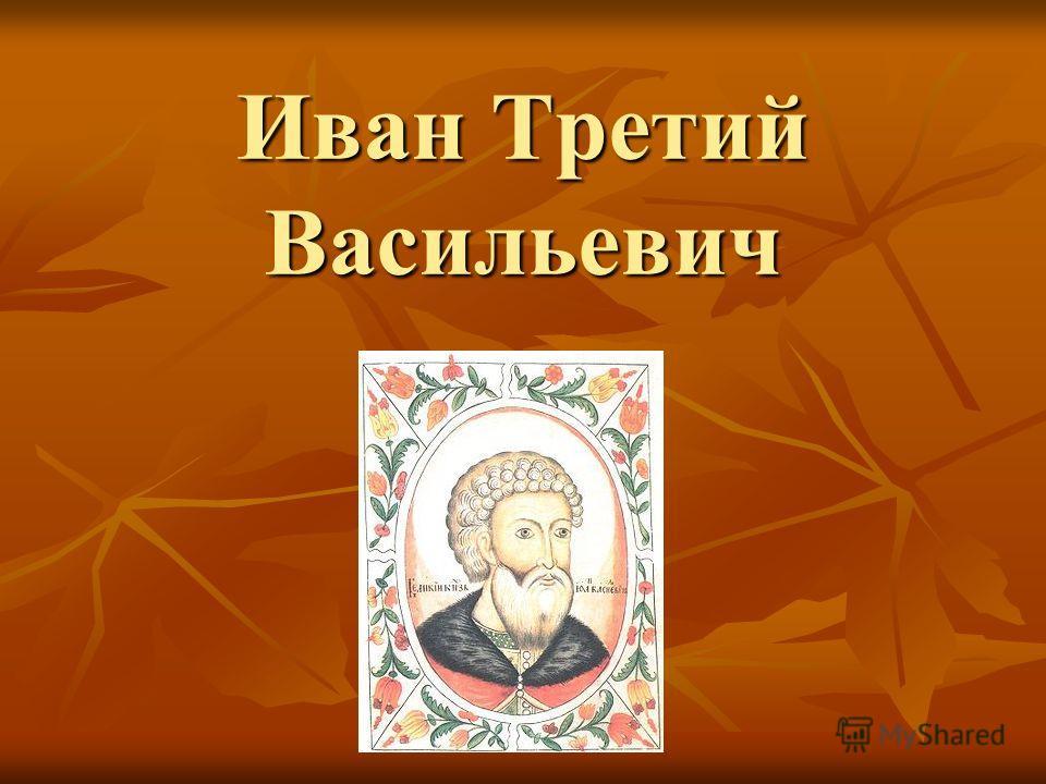 Иван Третий Васильевич