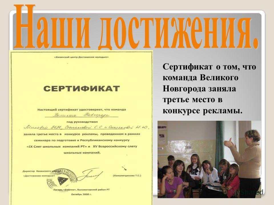 Сертификат о том, что команда Великого Новгорода заняла третье место в конкурсе рекламы.