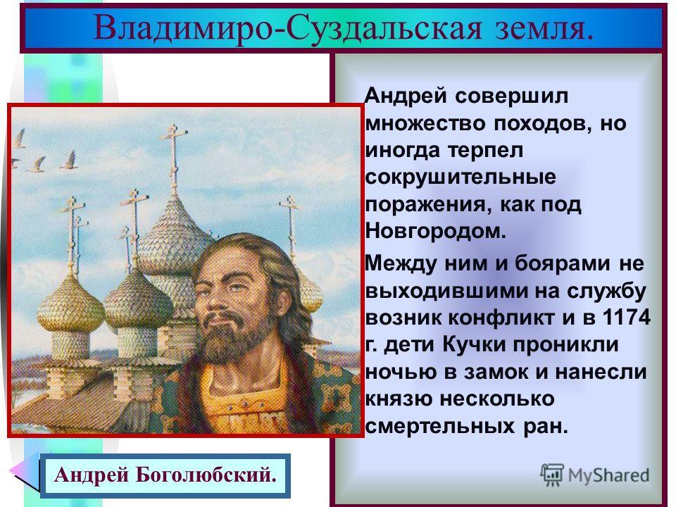 Меню Когда Юрий княжил в Киеве, престол в Суздале перешел к его сыну Андрею Бо- голюбскому. Он построил себе за- мок в Боголюбово и возвел в своей земле множество церквей. За двадцать лет прав- ления Андрей укре- пил княжество.В 1169 г. он взял Киев,