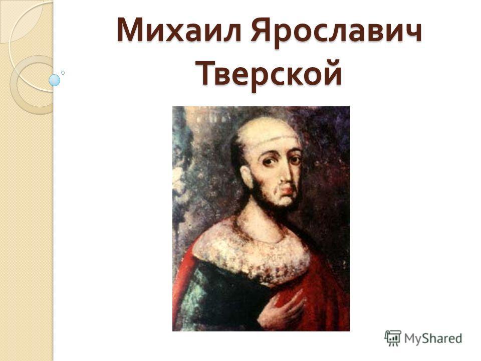 Михаил Ярославич Тверской