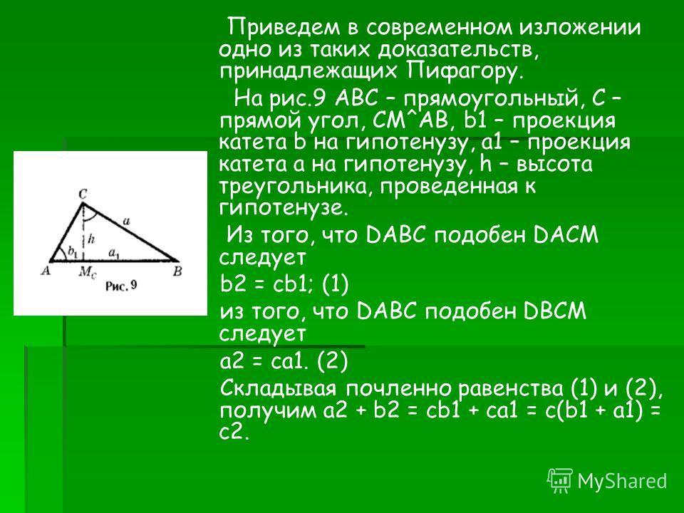 Приведем в современном изложении одно из таких доказательств, принадлежащих Пифагору. На рис.9 ABC – прямоугольный, C – прямой угол, CM^AB, b1 – проекция катета b на гипотенузу, a1 – проекция катета a на гипотенузу, h – высота треугольника, проведенн