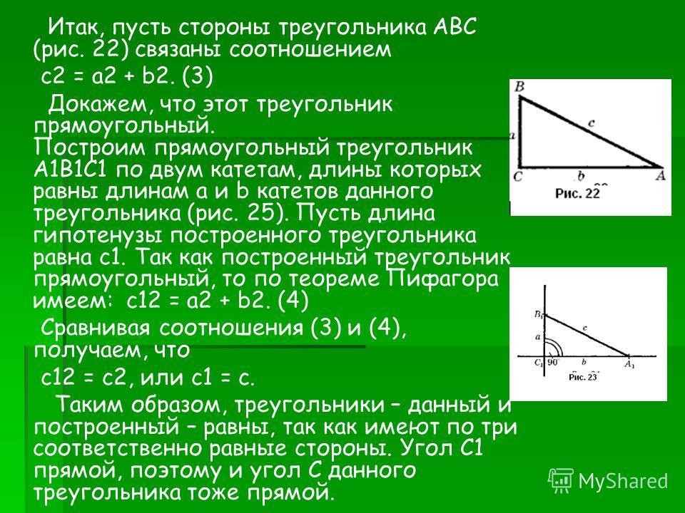 Итак, пусть стороны треугольника ABC (рис. 22) связаны соотношением c2 = a2 + b2. (3) Докажем, что этот треугольник прямоугольный. Построим прямоугольный треугольник A1B1C1 по двум катетам, длины которых равны длинам a и b катетов данного треугольник