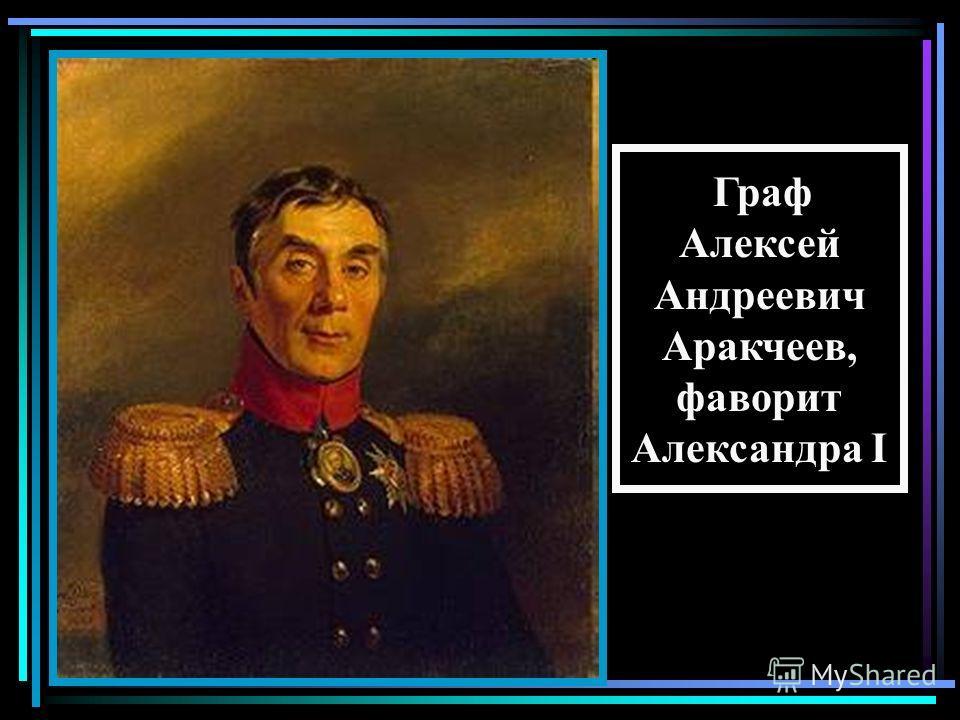 Граф Алексей Андреевич Аракчеев, фаворит Александра I