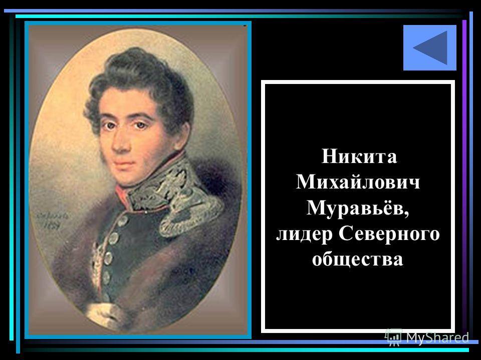 Никита Михайлович Муравьёв, лидер Северного общества