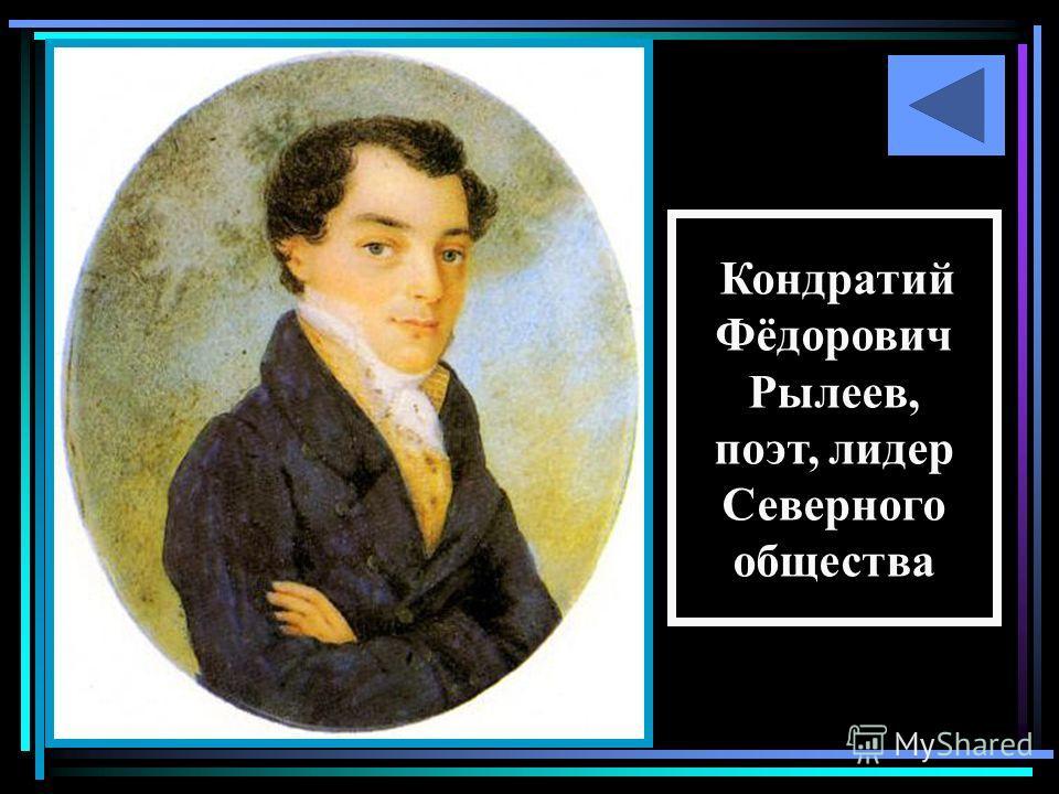 Кондратий Фёдорович Рылеев, поэт, лидер Северного общества