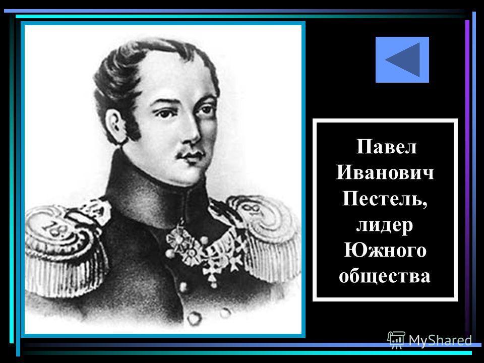 Павел Иванович Пестель, лидер Южного общества