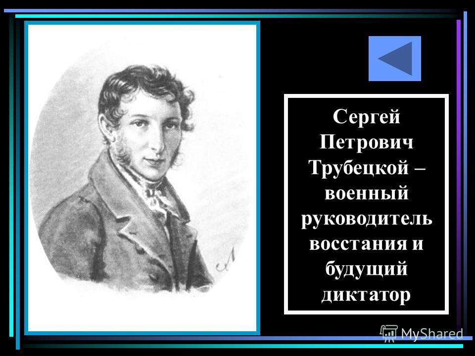 Сергей Петрович Трубецкой – военный руководитель восстания и будущий диктатор