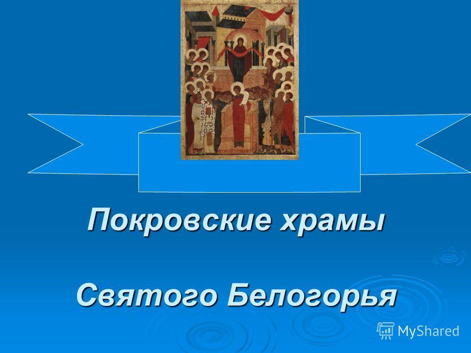 Покровские храмы Святого Белогорья