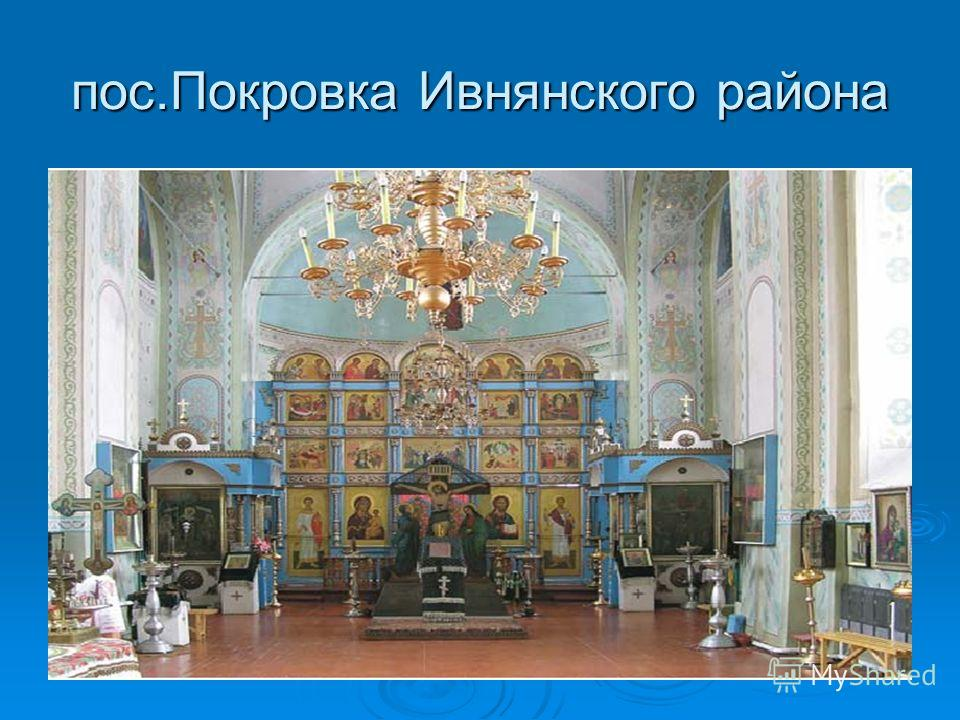 пос.Покровка Ивнянского района