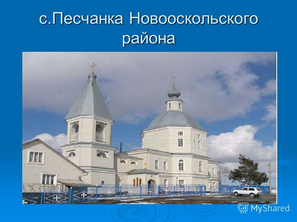 с.Песчанка Новооскольского района