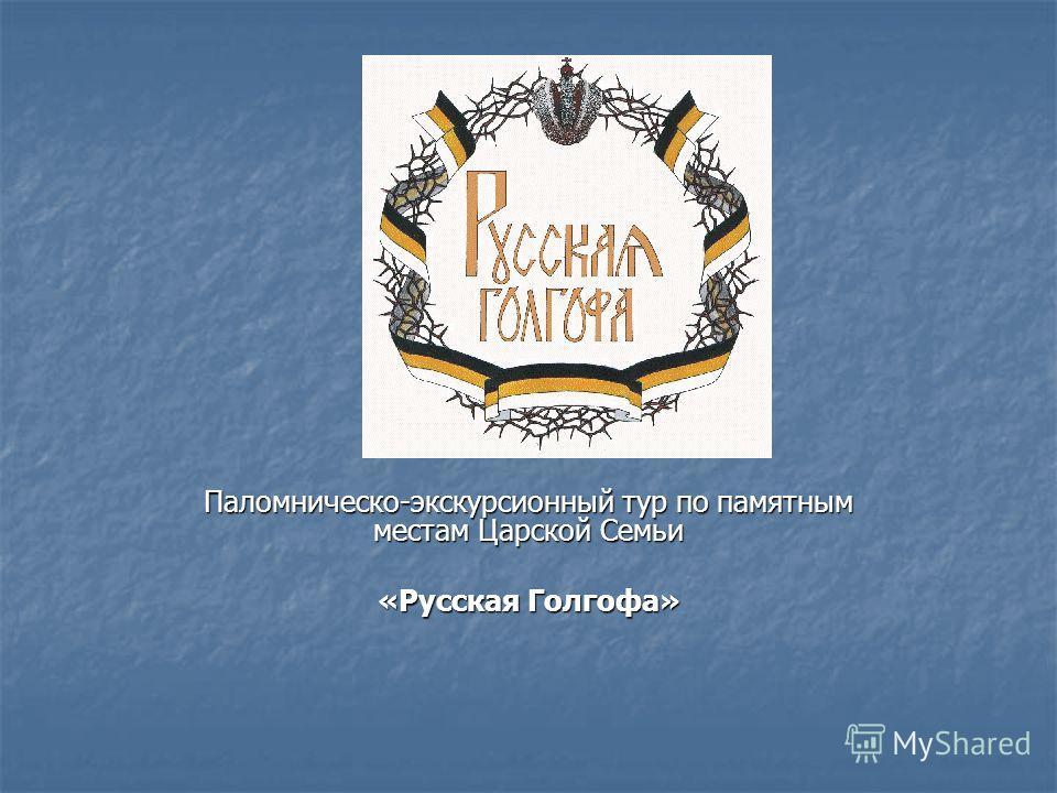 Паломническо-экскурсионный тур по памятным местам Царской Семьи «Русская Голгофа»